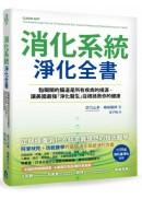 消化系統淨化全書:黏糊糊的腸道是所有疾病的根源,讓美國最強「淨化醫生」,從根拯救你的健康