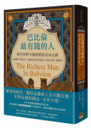 巴比倫最有錢的人,刻字匠阿卡德的財富自由之路:傳承百年,獲得財富與幸福的五大黃金法則