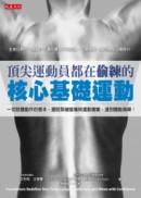 頂尖運動員都在偷練的核心基礎運動:一切肢體動作的根本,擺脫緊繃痠痛與運動傷害,達到體能高峰!(附示範DVD)