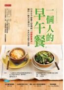 一個人的早午餐:日本女子營養大學獨創「四群飲食法」,讓你一整天充滿活力、未來20年都不發胖