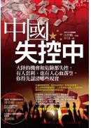 中國,失控中:大陸的機會和危險都失控,有人套利、也有人心血落空,你得先認清哪些現實