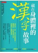 藏在身體裡的漢字故事:這些字、詞,為什麼這樣用?懂這些,你就是用文字表達內心戲的高手
