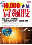 10,000元也能買飆股:K線之神,光看線型一檔股票至少賺8%,還能重複賺 (加贈台股數據應用版)