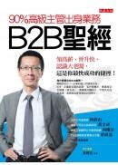 90%高級主管出身業務,B2B聖經:領高薪、晉升快、認識大老闆,這是你最快成功的捷徑!