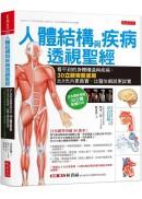 人體結構與疾病透視聖經:看不到的身體構造與疾病,3D立體完整呈現,比X光片更真實、比醫生解說更詳實(內附日本獨家授權3D立體動畫DVD光碟)