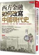 西方金融如何改寫中國現代史:從萬曆皇帝開始,白銀、黃金、貨幣、財政如何形成今天的我們?