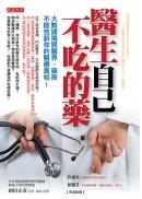 醫生自己不吃的藥:大數據揭開醫界、藥商不能告訴你的醫療真相