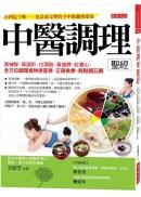 中醫調理聖經:黑補腎,青調肝,白潤肺,黃健脾,紅養心,全方位調理食物速查表,正確食療、輕鬆調五臟
