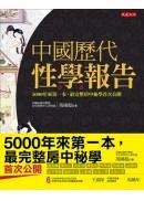 中國歷代性學報告(18禁):5000年來第一本,最完整房中祕學首次公開