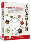 零基礎學中醫:第一本把氣血、五行、陰陽視覺化的基礎手冊,自己找病因、醫病順暢溝通、正確養生。