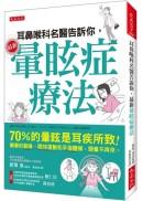 耳鼻喉科名醫告訴你,最新暈眩症療法:70%的暈眩是耳疾所致!簡單的翻身、眼球運動和手指體操,頭暈不再來。