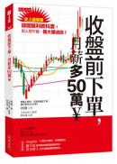 收盤前下單,月薪多50萬¥:史上最簡單線圖獲利教科書,別人想午餐、我大賺波段!