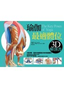 瑜伽最適體位3D解剖書:5個步驟,量身定做最適合你的瑜伽體位