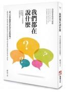 我們都在說什麼:語言是穿越歷史社會生活的鏡子