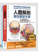 人體解剖著色學習手冊:邊看邊畫邊學,為知識上色,更有趣、更輕鬆、更好記(附12色彩色鉛筆)