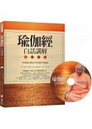 瑜伽經白話講解.三摩地篇(附瑜伽大師斯瓦米韋達梵文原音逐字誦讀MP3光碟)