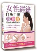 女性經絡自癒手冊:排毒抗老、美顏瘦身、健康回春的自我經絡調理法