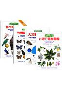 台灣自然圖鑑(4冊)