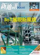 《新通訊元件雜誌》 訂閱一年12期加贈1期