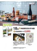 《TRAVELER Luxe旅人誌》訂閱18期+《典藏葡萄酒世界地圖》