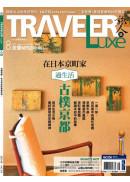 《TRAVELER Luxe旅人誌》訂閱12期 新訂戶加贈1期/續訂戶加贈2期