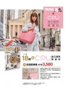 《TRAVELER Luxe旅人誌》訂閱18期+CiPU 旅行側背輕量包