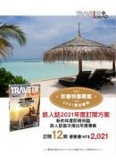 《TRAVELER Luxe旅人誌》【新春訂閱方案】 訂閱12期 續訂戶加贈1期