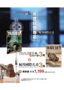 《TRAVELER Luxe旅人誌》【年度讀好書方案】 訂閱旅人誌3期+城邦國際名表3期