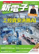 《新電子科技雜誌》 訂閱一年12期加贈1期