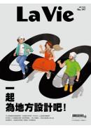 La Vie 9月號/2020 第197期