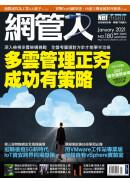 網管人雜誌1月號第180期
