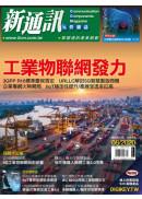 新通訊元件雜誌八月號第234期