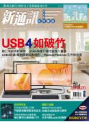 新通訊元件雜誌九月號第235期
