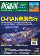 新通訊元件雜誌10月號第236期