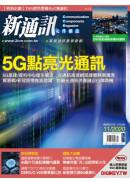 新通訊元件雜誌11月號第237期