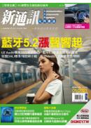 新通訊元件雜誌1月號第239期