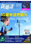 新通訊元件雜誌5月號第243期