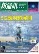 新通訊元件雜誌10月號第248期