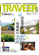 2020 / 08月號《TRAVELER Luxe旅人誌》【涼夏郊遊,兜風旅行】