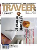 2020 / 10月號《TRAVELER Luxe旅人誌》【逗留台北,日日美好】