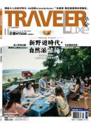 2020 / 11月號《TRAVELER Luxe旅人誌》【新野遊時代,自然派旅】