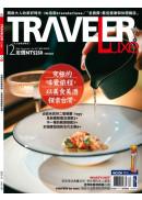 2020 / 12月號《TRAVELER Luxe旅人誌》【究極的味覺旅程,以美食美酒探索台灣】