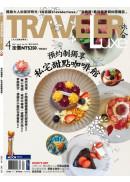 2021 / 4月號《TRAVELER Luxe旅人誌》【預約制獨享,私宅甜點咖啡廳】
