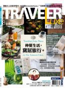 2021 / 8月號《TRAVELER Luxe旅人誌》【仲夏生活,窩居旅行】