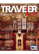 2021 / 9月號《TRAVELER Luxe旅人誌》【行旅紙上,世界圖書館旅行】