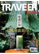 2021 / 10月號《TRAVELER Luxe旅人誌》【植感日和,城市森旅行】