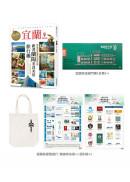 宜蘭旅學智遊行套票三(宜蘭PLUS、宜蘭美術館門票、福利券、帆布袋)
