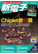 新電子科技雜誌九月號第414期