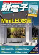 新電子科技雜誌10月號第415期