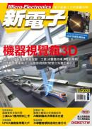 新電子科技雜誌11月號第416期